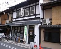 Matunosuke2